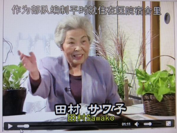 被爆者ものがたり② 田村サワ子さん