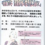 3月21日に証言翻訳を考える市民・学生の集い