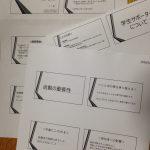 長崎大学の授業で学生がNET-GTAS紹介のプレゼン