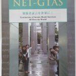 パンフレット『NET-GTAS 被爆者証言を世界に!』を刊行