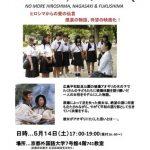5月14日(土)夕、映画「アオギリにたくして」の上映会