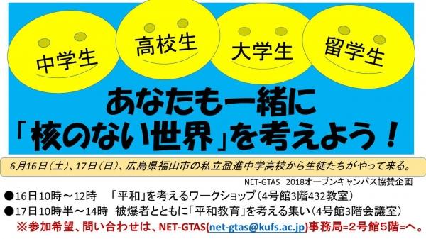 盈進中高・京都外大西高・京都外大・NET-GTASの「中・高・大・留学生交流」