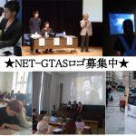 NET-GTAS ロゴ募集開始しました!!!