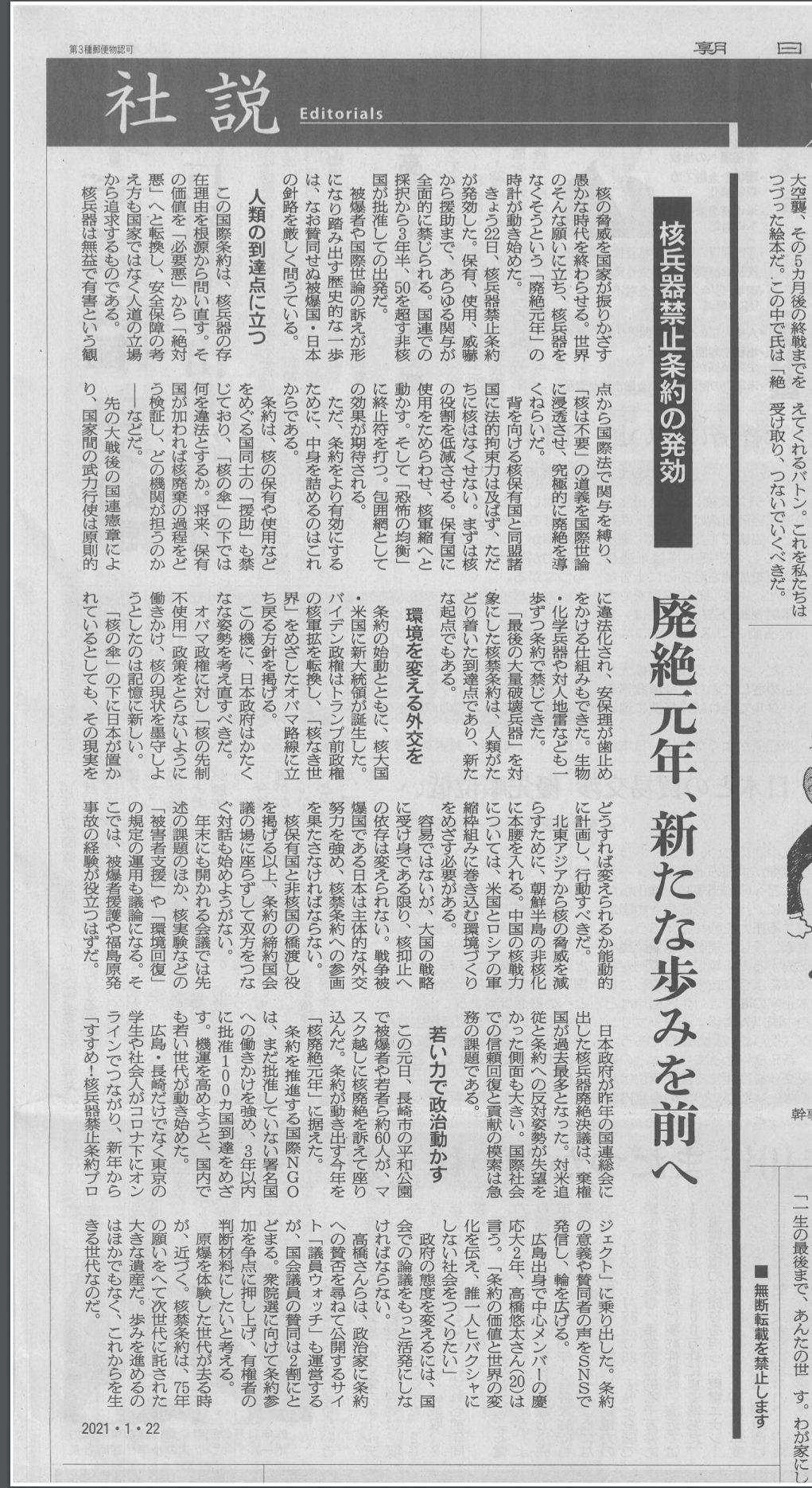 朝日新聞社説2021年1月22日付